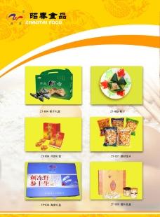 宣传册单页图片