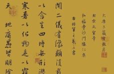 王羲之书法 字库