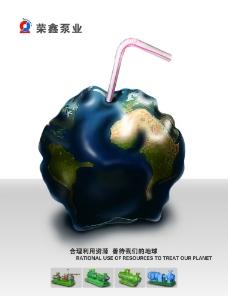 变形的地球图片