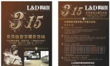 LD陶瓷315DM单图片