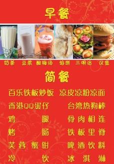 饭馆菜牌图片