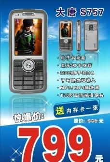 大唐手机图片