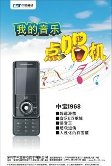 中宝I968海报图片
