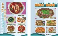 菜牌设计 菜式图片
