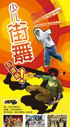 少儿街舞海报图片