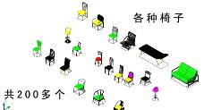 CAD 椅子立体图图片