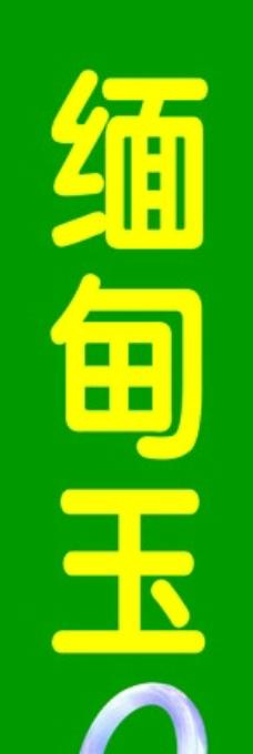 logo 标识 标志 设计 矢量 矢量图 素材 图标 228_680