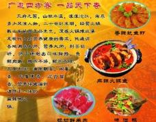 火锅鱼图片