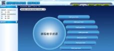 教学软件界面图片