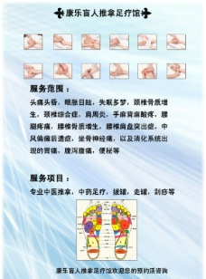 足療館傳單圖片