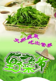 野菜吊旗图片