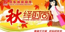秋季商场吊旗图片