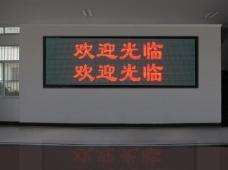 LED背景墙