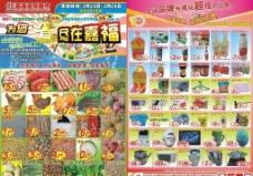 嘉福超市促销传单图片