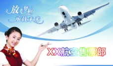 国际航空服务图片