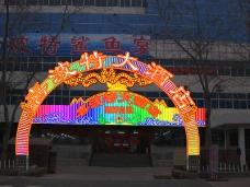 酒店霓虹灯图片