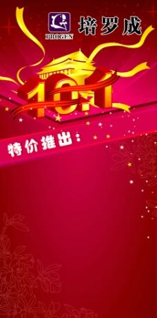 培罗成全年设计作品之国庆十一图片