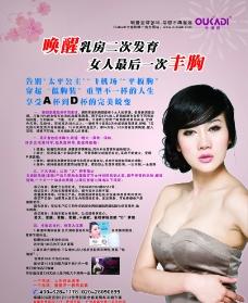 丰胸广告 单张 宣传单 美容图片