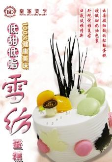 雪纺蛋糕上市海报图片