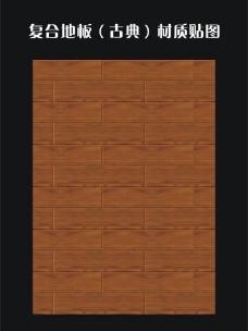 复合地板(古典)材质贴图图片