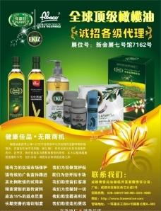橄榄油宣传单图片