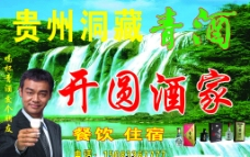 贵州青酒图片