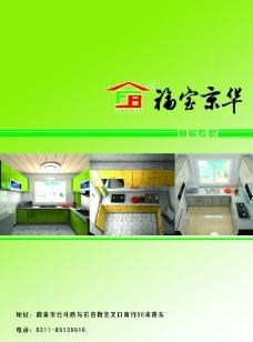 厨房 鹿泉市 福宝京华 橱窗 绿色 晶莹图片