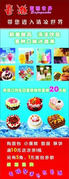 蛋糕 冰块 冰淇淋图片