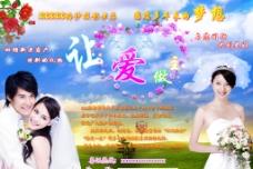 婚纱影楼设计宣传单图片