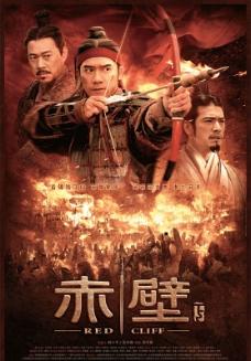 赤壁海报图片
