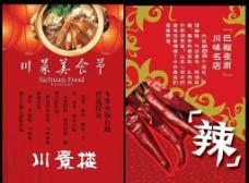 川菜美食图片