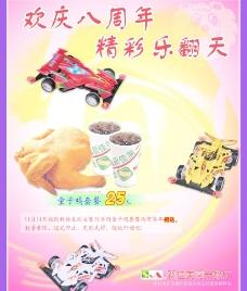 新佳美8周年店庆海报图片