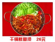 干锅鱿鱼图片