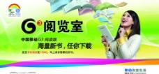 3G阅览室图片