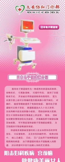 文安 协和 标牌 门诊 展牌 展架 粉色 机器 简介 女人 妇科 男科图片
