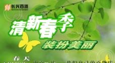 清新春季图片