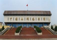 中国女排腾飞馆图片