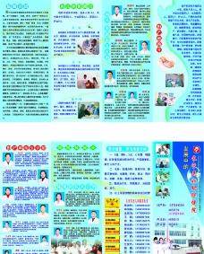 妇幼保健院折页图片