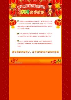 新春主题网页模板图片