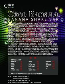 单页 COCO BANANA 俱乐部图片