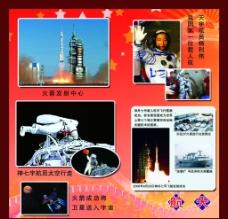 航天文化图片