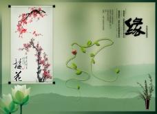意境情缘中国元素PSD分层素材