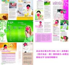 医疗杂志版式设计