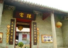 岭南建筑 传统建筑 大门 陈宅图片