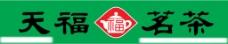 天褔茗茶标志图片