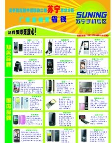 苏宁开业双面宣传单图片