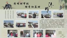 学校清明节宣传栏展板图片