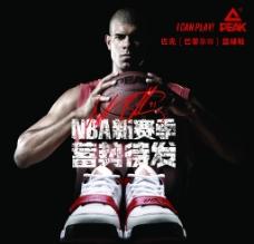 匹克 巴蒂爾 籃球鞋 籃球 LOGO 蓄勢待發系列圖片