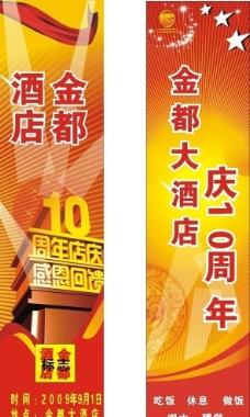 酒店周年慶 刀旗圖片