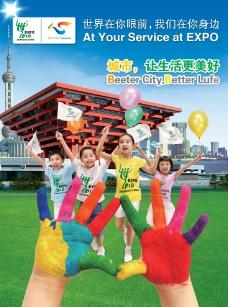 上海世博会 (标志下的广告语 英文翻译错误)图片